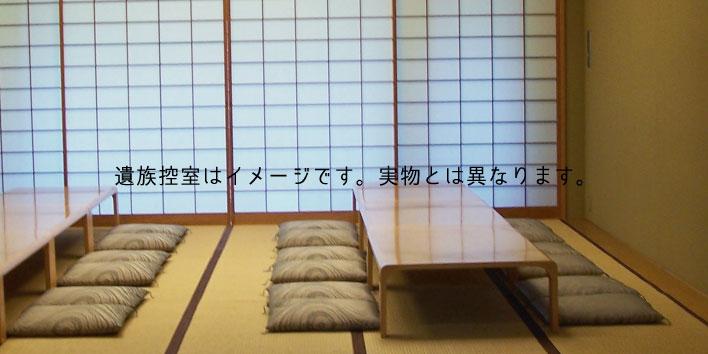 『西林寺』遺族控室